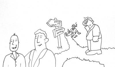 קריקטורה להיות במצב
